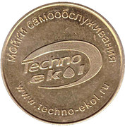 Car Wash Token - Techno-ekol (Eurowash) – obverse