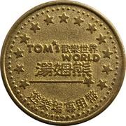 Token - Tom's World (Color Gold) – reverse