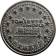 Token - Tom's World (Color Silver) – reverse