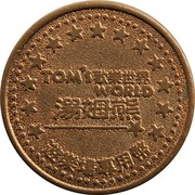 Token - Tom's World (Color Bronze) – reverse