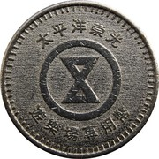 Token - Pacific SOGO Department Stores (Opening) – obverse