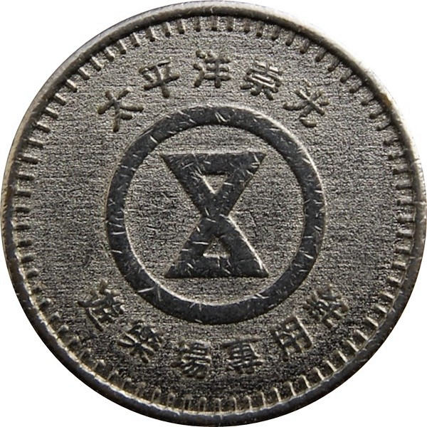 Token - Pacific SOGO Department Stores (Opening) - * Tokens