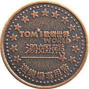 Token - Tom's World – reverse