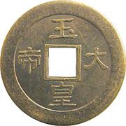 Charm - Jade Emperor – obverse