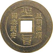 Charm - Jade Emperor – reverse