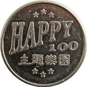 Token - Happy 100 World (Theme Park) – obverse