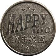 Token - Happy 100 World (Aerial Park) – obverse