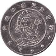 Game Token - Shun Tak Centre – reverse