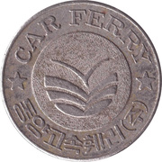 Token - Car Ferry – obverse
