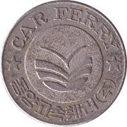 Token - Car Ferry – obverse