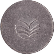 Token - Car Ferry – reverse