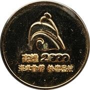 Token - Kaohsiung 2000 – reverse