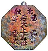 Charm - Beitou Cihou Temple – reverse