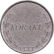 Token - Kōraku – obverse