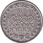 Game Token - Great Xizhi Amusement – obverse