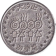 Game Token - Great Xizhi Amusement – reverse