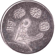 Token - Bill Body – reverse