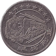 Token - River Train – obverse
