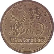 Token - Kids Paradise – obverse