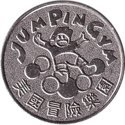 Token - Jumpin Gym – obverse