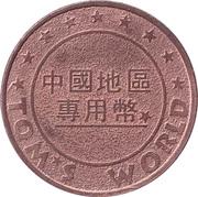 Token - Tom's World (Copper) – reverse
