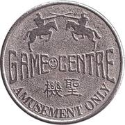Game Token - Game Centre – reverse