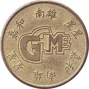 Game Token - Stars Jiahe Nanxiong – reverse