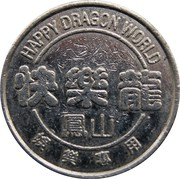 Token - Happy Dragon World (Fengshan) – obverse