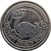 Token - Happy Dragon World (Fengshan) – reverse