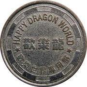 Token - Happy Dragon World (歡樂龍) – obverse