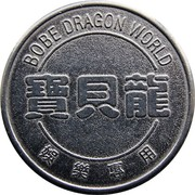 Token - Bobe Dragon World (寶貝龍) – obverse