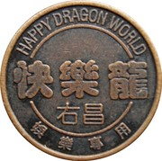 Token - Happy Dragon World (Youchang) – obverse