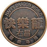 Token - Happy Dragon World (Youchang) – obverse