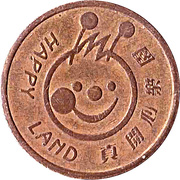 Game Token - Happy Land – reverse