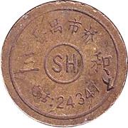 Token - Sanwa, GuangZhou city Panyu district – reverse