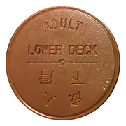 Token - Star Ferry (Adult Lower Deck) – obverse