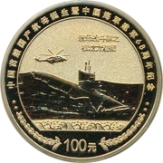Token - Chinese first homemade aircraft carrier – obverse
