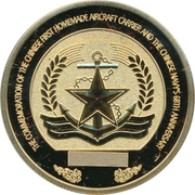 Token - Chinese first homemade aircraft carrier – reverse