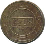Amusement Token - Selk – reverse