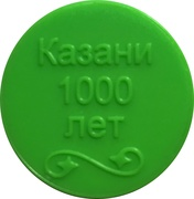 Metro Token - Kazan (Kazan 1000 years) – reverse