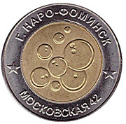 Car Wash Token - Naro-Fominsk – obverse