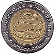 Car Wash Token - Naro-Fominsk – reverse