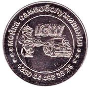 Car Wash Token - ICW – obverse