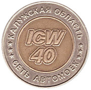 Car Wash Token - ICW 40 (Kaluga region) – obverse