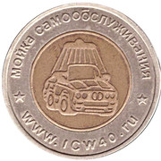 Car Wash Token - ICW 40 (Kaluga region) – reverse