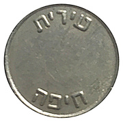 Funicular Token - Haifa (Carmelit) – obverse