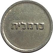 Funicular Token - Haifa (Carmelit) – reverse