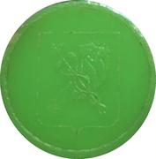 Metro Token - Kharkiv (Coat of arms 1781; Green opaque) – reverse