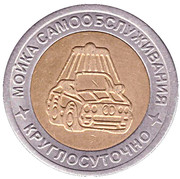 Car Wash Token - MSO (Kolomna) – reverse