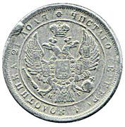 Replica - 1 Ruble - Nikolai I / Aleksandr II – obverse